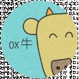 Chinese New Year Zodiac Definition - Ox