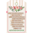 Pink Stripped Scripture Tag w Watercolor Roses