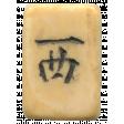 Mah Jong Tile 19