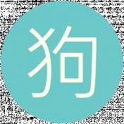 Chinese New Year Zodiac Disc- Chinese Dog