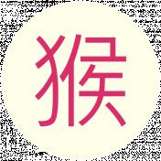Chinese New Year Zodiac Disc- Chinese Monkey