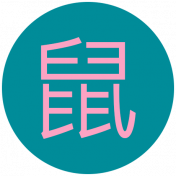 Chinese New Year Zodiac Disc- Chinese Rat