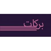 Ramadan Label Arabic Blessings