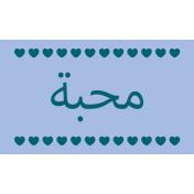 Ramadan Label Arabic Charity