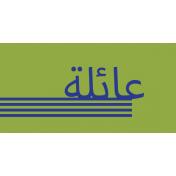 Ramadan Label Arabic Family
