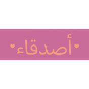 Ramadan Label Arabic Friends