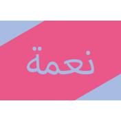 Ramadan Label Arabic Grace