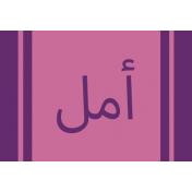 Ramadan Label Arabic Hope