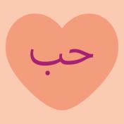 Ramadan Label Arabic Love