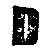 Stamped Letter D
