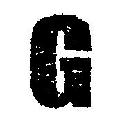 Stamped Letter G