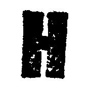 Stamped Letter H