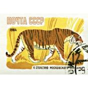 At the Zoo- Tiger Stamp Ephemera