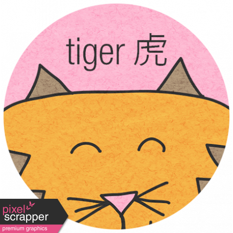 Chinese New Year Zodiac Definition - Tiger