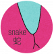 Chinese New Year Zodiac Definition- Snake