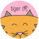 Chinese New Year Zodiac Definition- Tiger