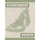 Butterfly Spring- pocket card #4-2, 3x4