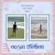 20130611_Ocean Motion_Dee & Kd