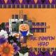 Mr. Pumpkin Head (WD)
